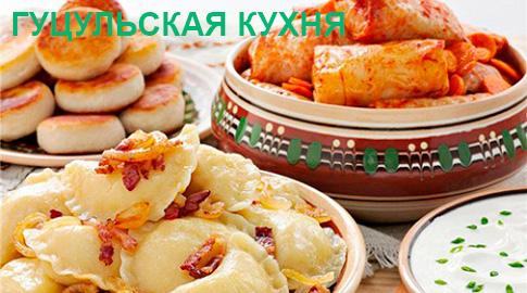 гуцульська-кухня